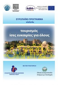 Seminar manual front cover with the title of the event and the project. Logos of the organisers and supporters are at the top and the bottom of the page respectively. A photo of the city of Rhodes is superimposed by an outline of a diverse group of people, suggesting access for all.